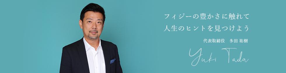 代表取締役 多田 祐樹