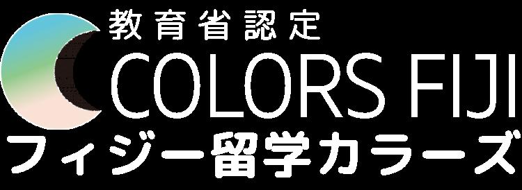 フィジー留学、英語留学ならCOLORS(カラーズ)